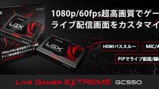 【デバイス】AVerMedia GC550 セットアップ