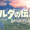 【NSw】ゼルダの伝説 ブレス オブ ザ ワイルド 初プレイ感想